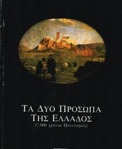 TA-DYO-PROSOPA-TIS-ELLADOS
