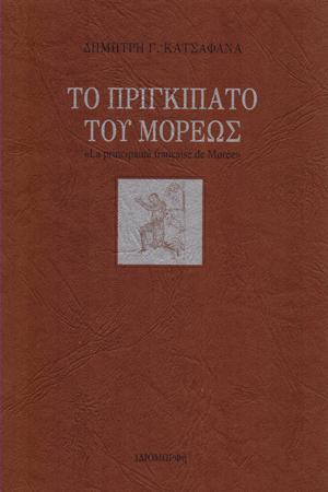 TO-PRIGIPATO-TOU-MOREWS
