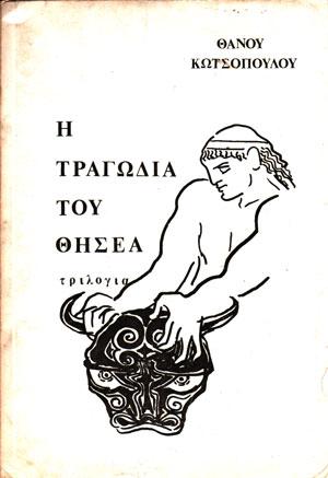 TRAGODIA-TOU-THISEA