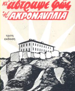 akronauplia.png