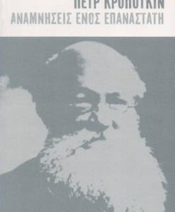 anamniseis-enos-epanastati