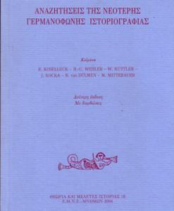 anazitisis-tis-neoteris-germanofonis-istoriografias--sillogiko.jpg