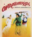 antartopoules
