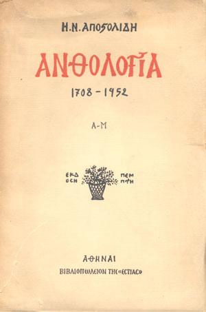 anthologia.jpg