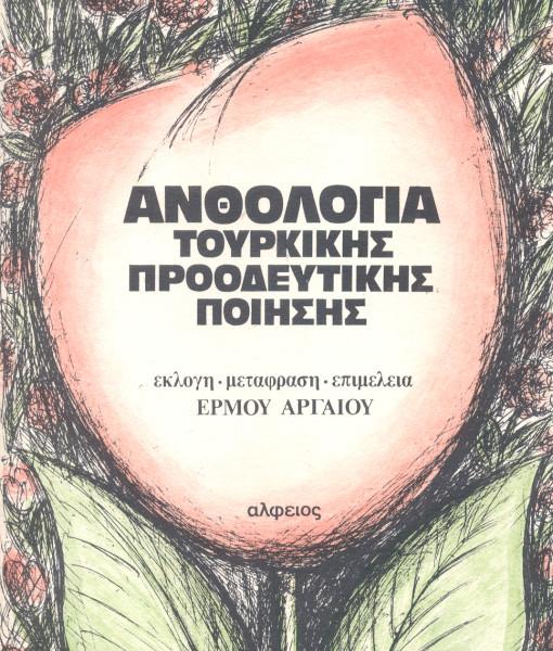 anthologia_tourkikis_proodeeftikis_poiisis.jpg