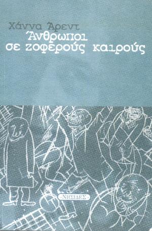 anthropoi_se_zoferous_kairous_arent_xanna