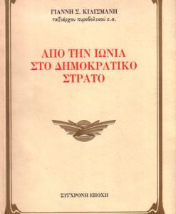 apo-tin-ionia-sto-dimokratiko-strato.jpg