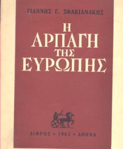arpagi-tis-europis.png