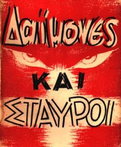 daimones-kai-stayroi