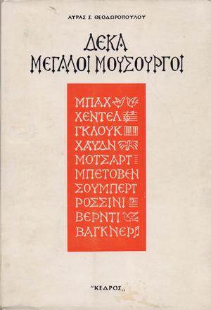 deka-megaloi-mousourgoi