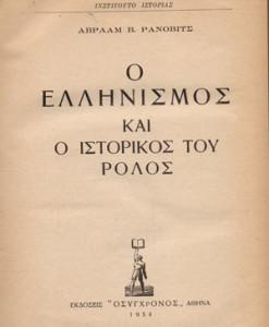 ellinismos_istorikos_rolos_ranobits