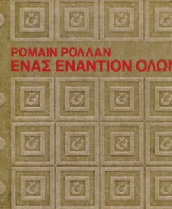 enas_enantion_olon_Rollan_Romain