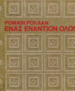 enas_enantion_olon_Rollan_Romain