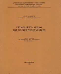 etymologiko_lexiko_tis_koinis_neolinikis_andriotis