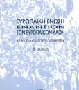 evropiaki_enosi_enantion_ton_evropaikon_laon.jpg