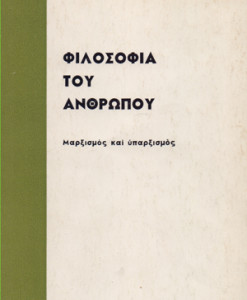 filosofia-tou-antrhropou