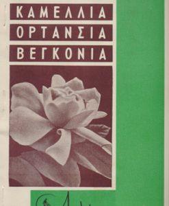 gardenia_nousis