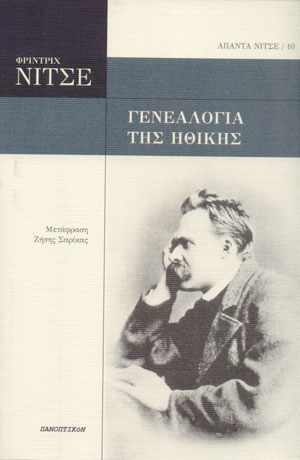 genealogia-tis-ithikis