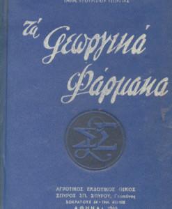 georgika-farmaka.jpg