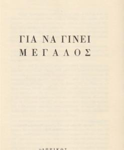 gia-na-ginei-megalos