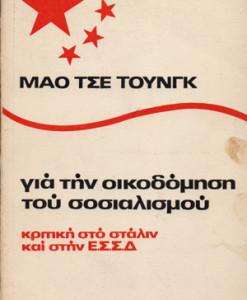 gia-tin-oikodomisi-tou-sosialismou--mao.jpg