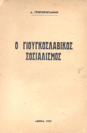 giougoslavikos-sosialismos.jpg