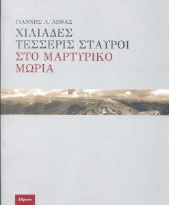 hiliades_tesseris_stauroi_ston_martiriko_moria.jpg