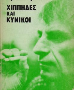 hipides-kai-kinikoi--xenakis.jpg