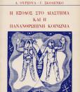 i-exodos-sto-diastima-kai-i-pananthropini-koinonia-oursoul.jpg