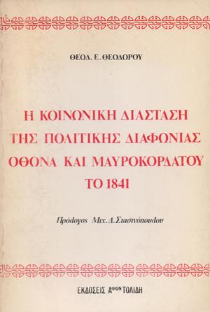 i-koinoniki-diastasi-tis-politikis-diafonias.jpg