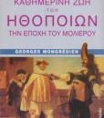 i_kathimerini_zoi_ton_ithopoion_tin_epoxi_tou_molierou_Mongredien_Georges