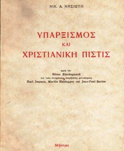 iparxismos-xristianiki-pisti