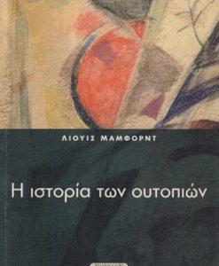 istoria-outopiwn