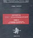 istoria-ton-stavroforion-B-tomos---mavro
