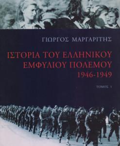 istoria_tou_ellinikou_amfuliou_polemou_margaritis