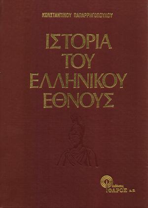istoria_tou_ellinikou_ethnous_Paparrigopoulos_Konstantinos