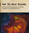 kai-os-theoi-esesthe--fromm.jpg