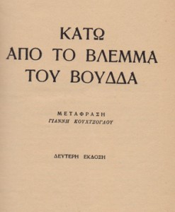 kato-apo-toblema-bouda