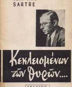 kekleismenon-ton-thiron