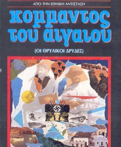 kommantos_tou_agaiou.jpg