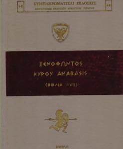 kyrou-anavasis