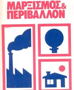 marxismos_kai_perivalon.jpg