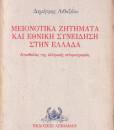 mionotika-zitimata---lithoxoou.jpg