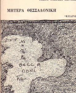 mitera-thessaloniki---pentzikis.jpg