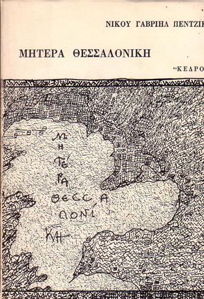 mitera-thessaloniki—pentzikis.jpg