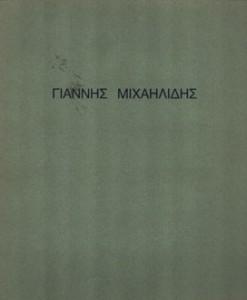mixailidis-giannis