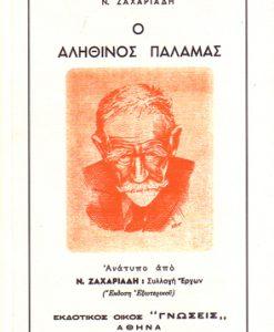 o-alithinos-palamas--zahariadis.jpg