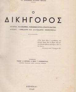 o-dikigoros
