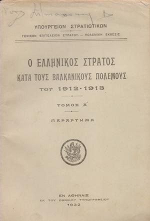 o-ellinikos-stratos-kata-tousa-valkanikous-polemous
