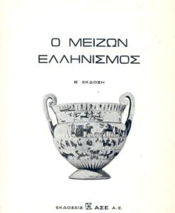 o-meizwn-ellinismos.png
